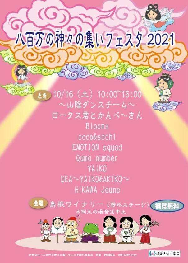 Famale Artist Live Autumn fes.in北島国造館